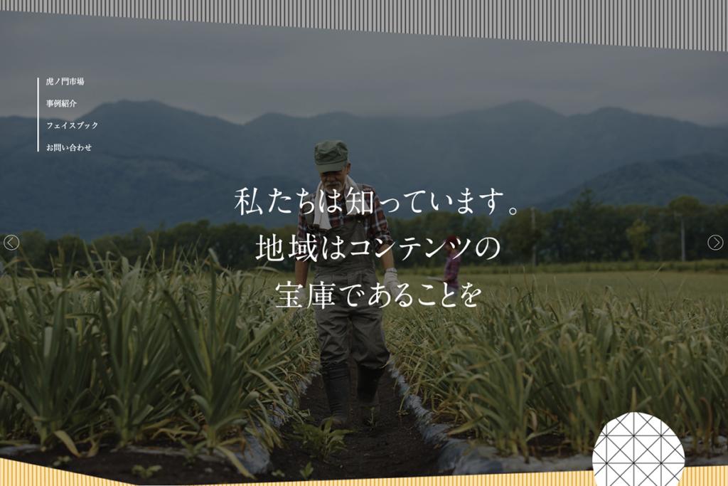 TV TOKYO COMUNICATIONS REVITALIZATION SITE