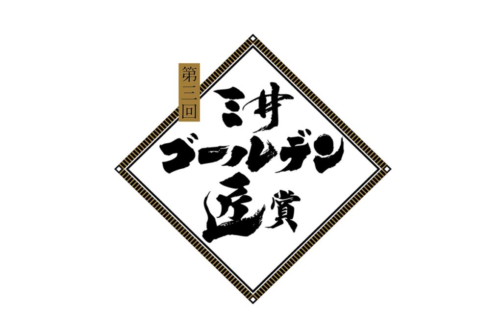 MITSUI GOLDEN TAKUMI AWARD
