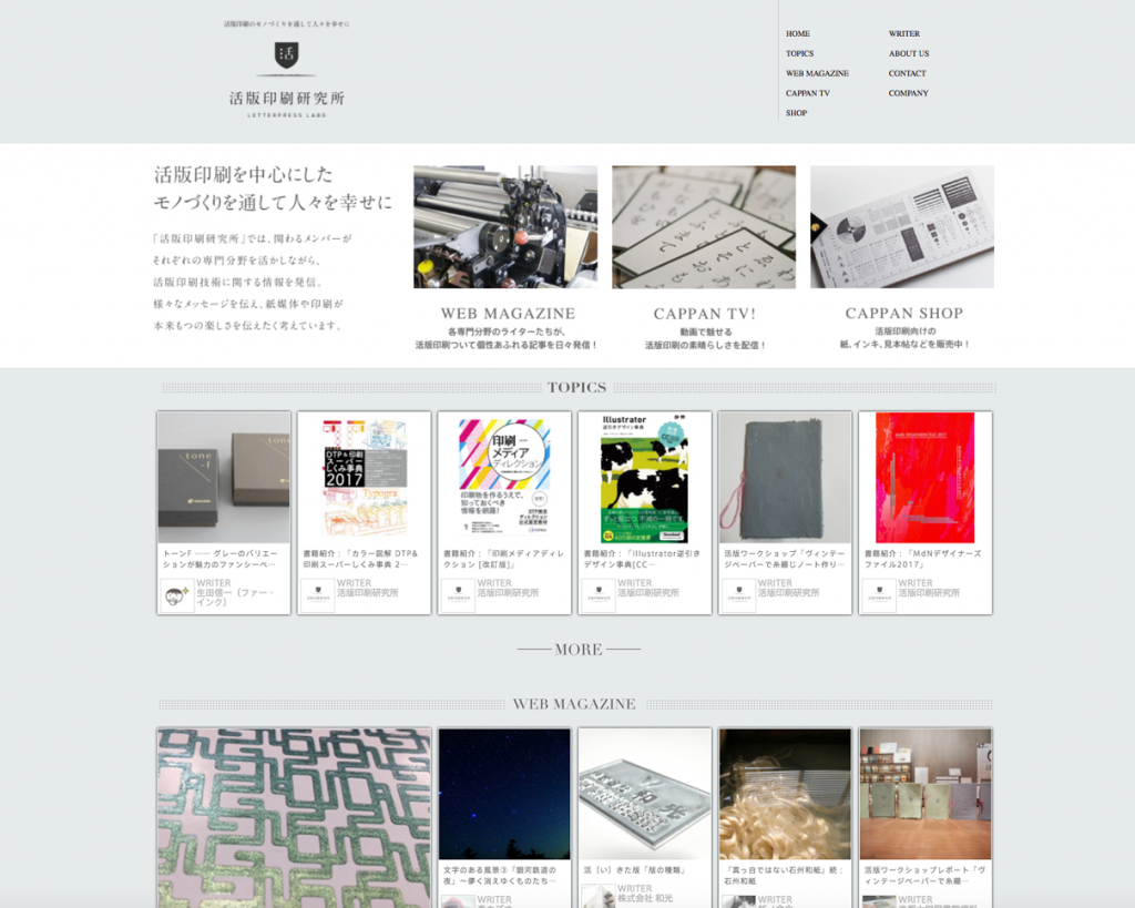 LETTER PRESS LABO WEB MAGAZINE