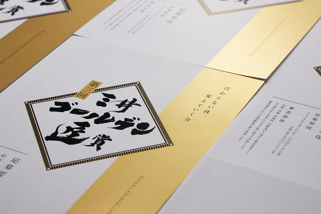 MITSUI GOLDEN TAKUMI AWARDS