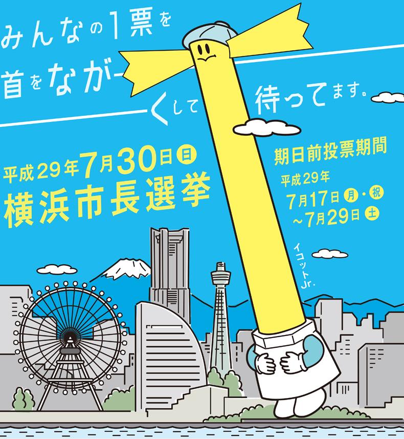 YOKOHAMA  MAYOR  ELECTION VISUAL IDENTITY
